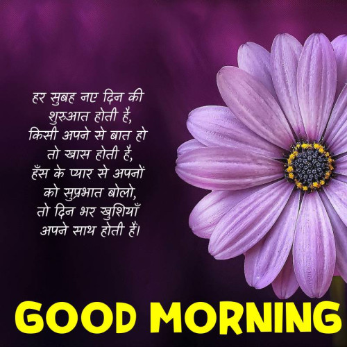 good-morning-images-for-whatsapp-in-hindi