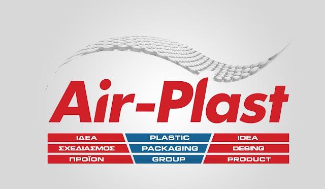 Δυο θέσεις εργασίας στην βιομηχανία πλαστικών υλικών συσκευασίας AIR-PLAST