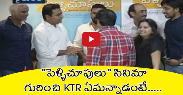 KTR praises Pelli Choopulu Movie | Minister KTR review over Pelli Choopulu