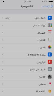 طريقة حماية خصوصيتك ومنع جهاز آيفون من تتبع موقعك