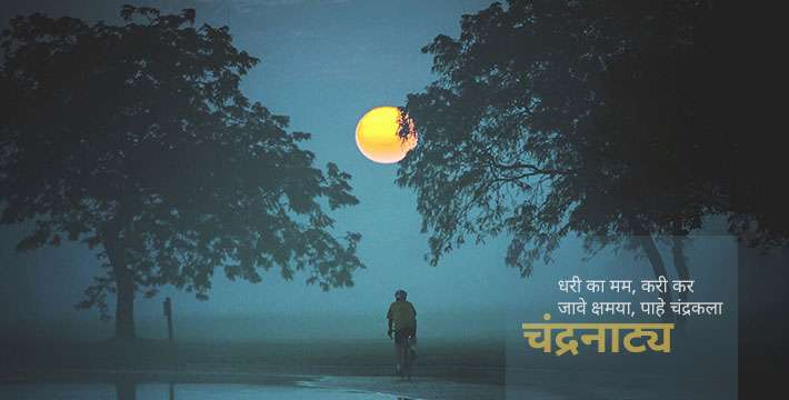 चंद्रनाट्य - मराठी कविता | Chandra Natya - Marathi Kavita