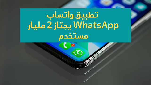 تطبيق واتساب WhatsApp يجتاز 2 مليار مستخدم