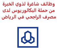وظائف شاغرة لذوي الخبرة من حملة البكالوريوس لدى مصرف الراجحي في الرياض يعلن مصرف الراجحي, عن توفر وظائف شاغرة لذوي الخبرة من حملة البكالوريوس, للعمل لديه في الرياض وذلك للوظائف التالية: 1- أخصائي أول تطوير المنتجات (Senior Specialist Product Development): المؤهل العلمي: بكالوريوس فما فوق في تخصص ذي صلة الخبرة: أن يكون لديه خبرة مناسبة لتنفيذ مهام الوظيفة الموضحة بالإعلان لمعرفة مهام العمل, والتـقـدم إلى الوظـيـفـة اضـغـط عـلـى الـرابـط هـنـا 2- أخصائي اختبار قبول المستخدم (Specialist UAT Testing): المؤهل العلمي: بكالوريوس فما فوق في تخصص ذي صلة الخبرة: أن يكون لديه خبرة مناسبة لتنفيذ مهام الوظيفة الموضحة بالإعلان لمعرفة مهام العمل, والتـقـدم إلى الوظـيـفـة اضـغـط عـلـى الـرابـط هـنـا       اشترك الآن في قناتنا على تليجرام        شاهد أيضاً: وظائف شاغرة للعمل عن بعد في السعودية       شاهد أيضاً وظائف الرياض   وظائف جدة    وظائف الدمام      وظائف شركات    وظائف إدارية                           لمشاهدة المزيد من الوظائف قم بالعودة إلى الصفحة الرئيسية قم أيضاً بالاطّلاع على المزيد من الوظائف مهندسين وتقنيين   محاسبة وإدارة أعمال وتسويق   التعليم والبرامج التعليمية   كافة التخصصات الطبية   محامون وقضاة ومستشارون قانونيون   مبرمجو كمبيوتر وجرافيك ورسامون   موظفين وإداريين   فنيي حرف وعمال     شاهد يومياً عبر موقعنا نتائج الوظائف مدير مشتريات مطلوب مترجم وظائف حراس أمن بدون تأمينات الراتب 3600 ريال وظائف مترجمين العربية للعود توظيف وظائف العربية للعود العربية للعود وظائف محاسب يبحث عن عمل مطلوب محامي وظائف عبدالصمد القرشي مطلوب مساح البنك السعودي للاستثمار توظيف وظائف حراس امن بدون تأمينات الراتب 3600 ريال مطلوب مهندس معماري صندوق الاستثمارات العامة وظائف دوام جزئي جرير وظائف حراس امن براتب 8000 وظائف صندوق الاستثمارات العامة ارامكو روان للحفر صندوق الاستثمارات العامة توظيف وظائف مكتبة جرير وظائف مكتبة جرير للنساء وظائف حراس امن براتب 5000 بدون تأمينات هيئة السوق المالية توظيف ارامكو حديثي التخرج مطلوب مستشار قانوني شركة ارامكو روان للحفر وظائف ادارة اعمال وظائف تخصص ادارة اعمال وظائف فني كهرباء وظائف حراس امن في صيدلية الدواء ما هي وظيفة hr وظائف جرير للنساء شركة زهران لل