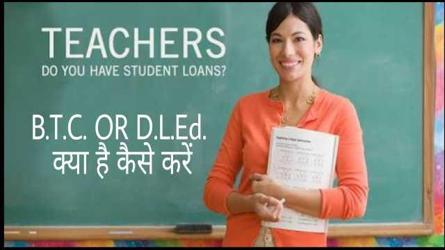 BTC-d.L.Ed-kya-hai-Teacher-kaise-bane