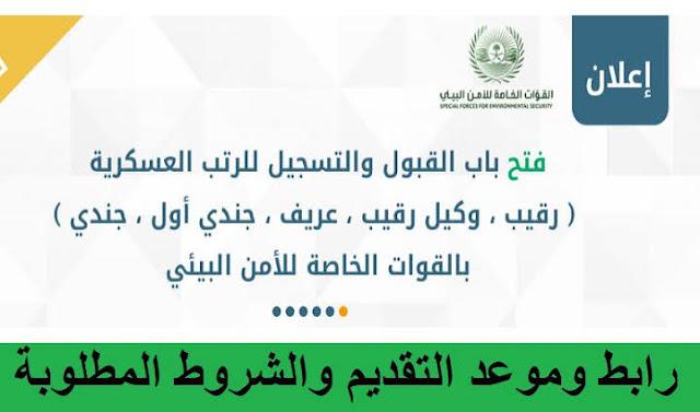 شروط التقديم في وظيفة القوات الخاصة للأمن البيئي 1441 في المملكة العربية السعودية