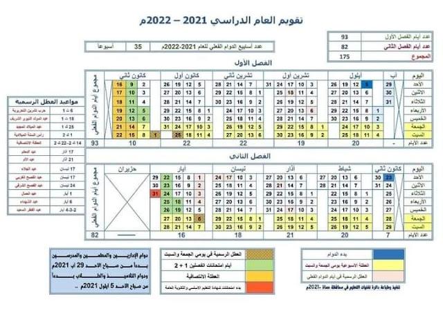 التقويم المدرسي للعام الدراسي 2021-2022 في سوريا