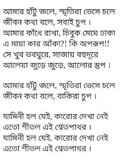 Shobai Chup Lyrics Sahana Bajpaie