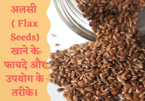 अलसी ( Flax Seeds) खाने के फायदे और उपयोग के तरीके