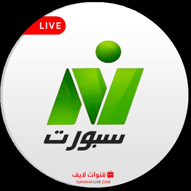 قناة نايل سبورت Nile Sport بث مباشر 24 ساعة