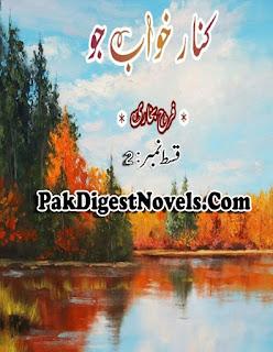Kinar-E-Khuwab Jo Episode 2 By Farah Bukhari