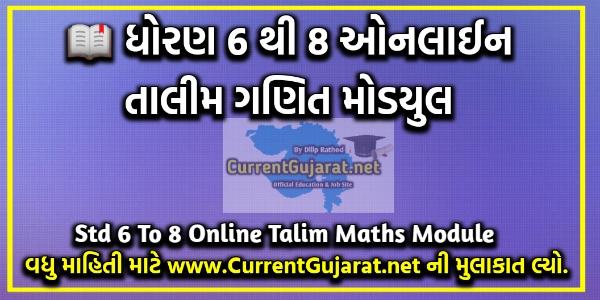 Std 6 To 8 Online Talim Maths Module