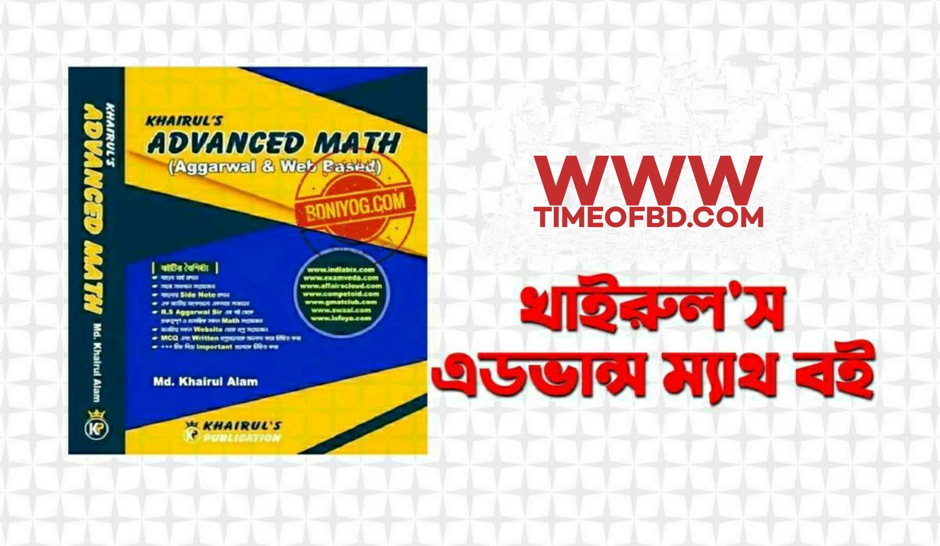 Khairul's advanced pdf। খাইরুলস এডভান্সড পিডিএফ