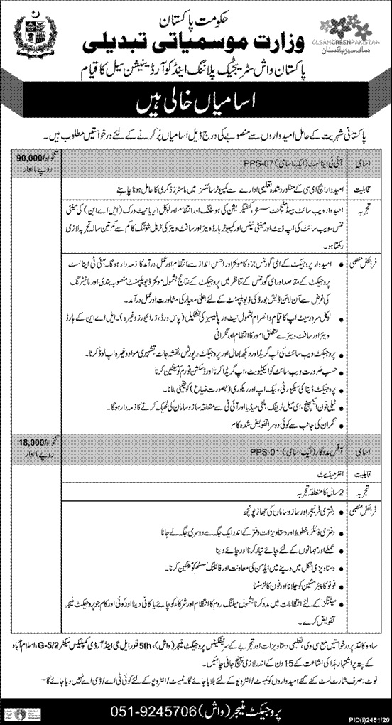 Latest Pakistan Wash Strategic Planning & Coordination Cell Jobs 2020