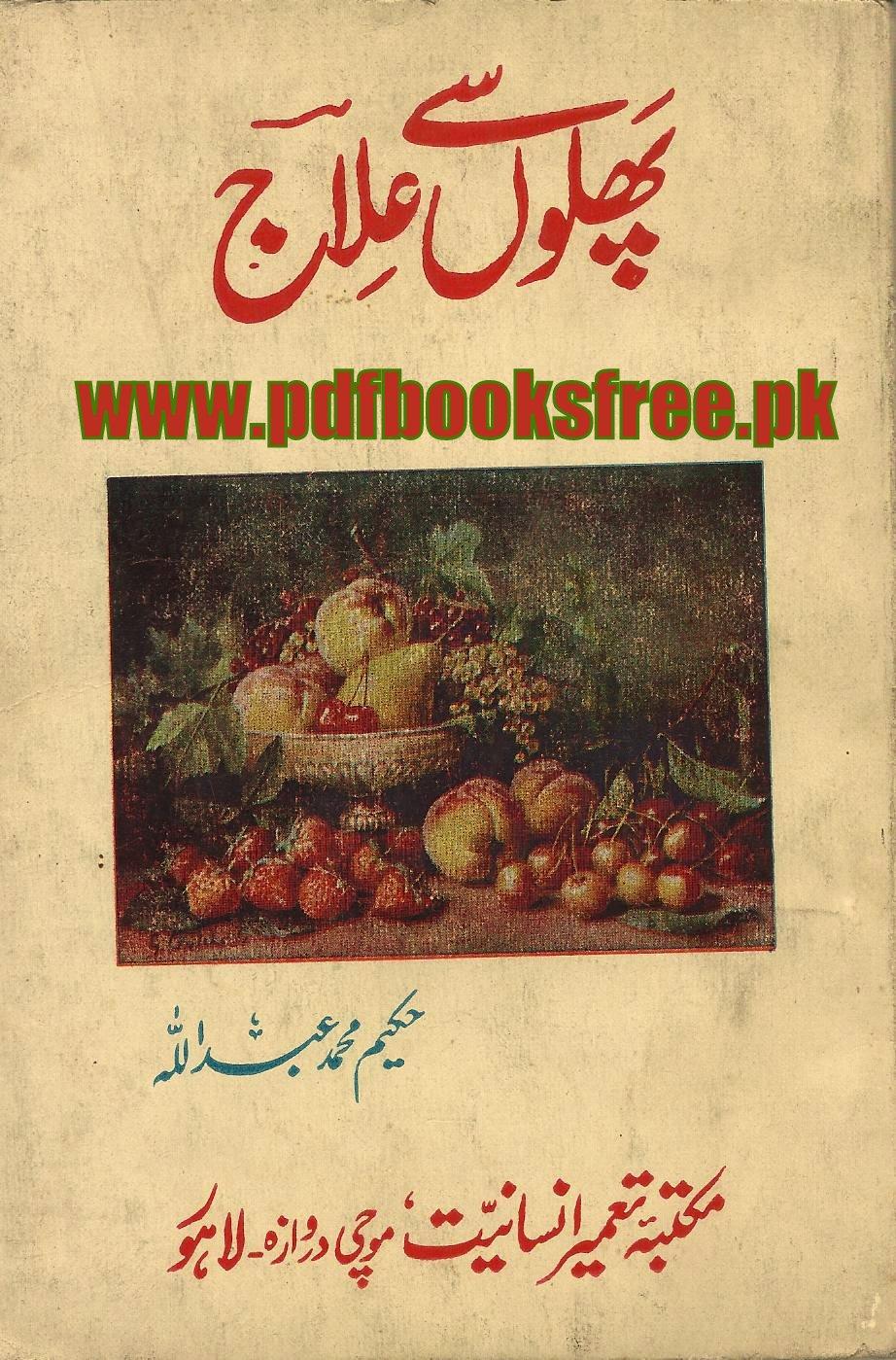 PDF BOOKS FREE URDU NOVEL DOWNLOAD