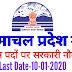 हिमाचल में  10वीं पास युवाओ के विभिन्न पदों पर सरकारी नौकरियां HP Govt Jobs 2019-20 Last date 10/01/2020