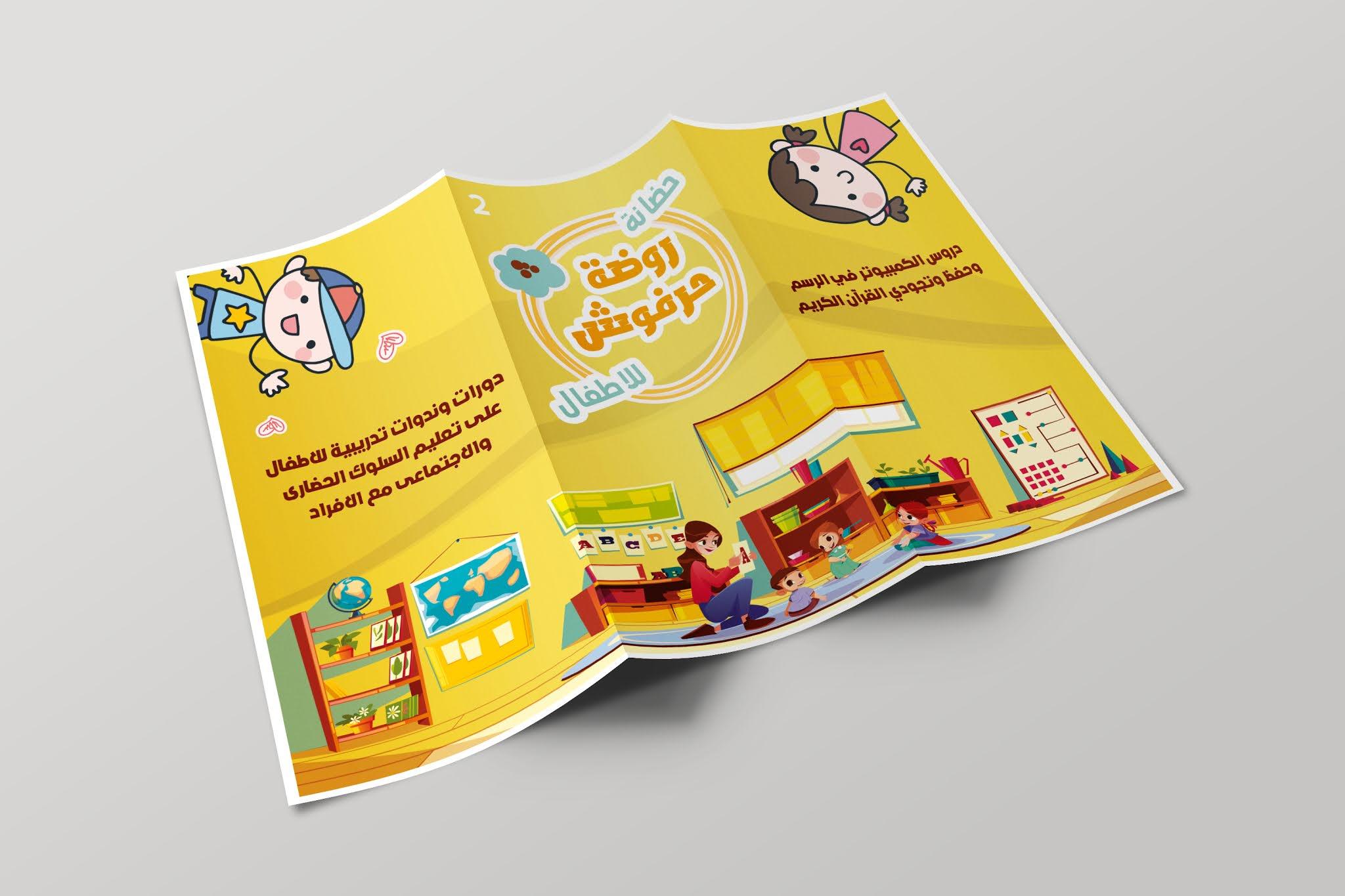 تحميل بروشور psd مفتوح المصدر خاص الحضانة ورياض الاطفال روضة اطفال