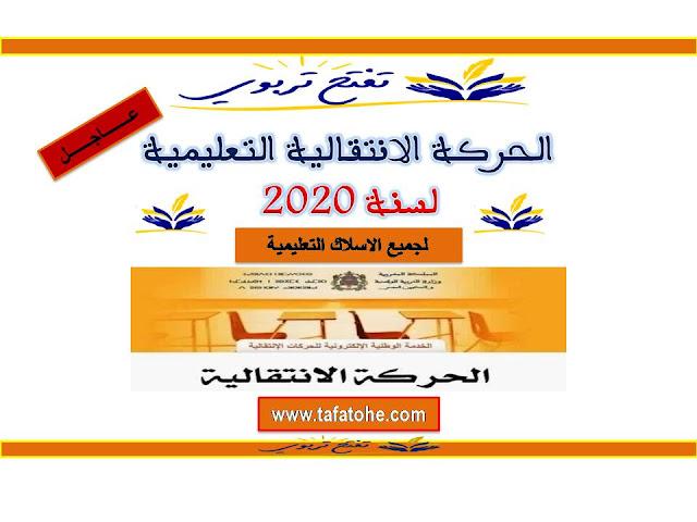 الحركة الانتقالية التعليمية لسنة 2020
