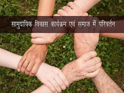 सामुदायिक विकास कार्यक्रम एवं ग्रामीण सामाजिक संरचना में परिवर्तन  Changes in Village Social Structure