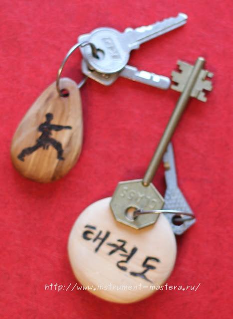 "брелок для ключей ""тхэквондо"""