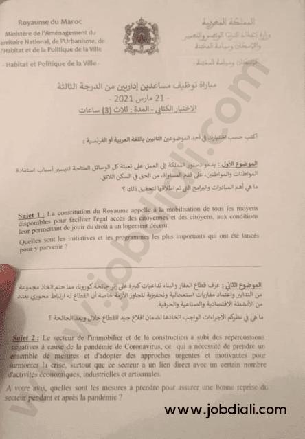 Exemple Concours Adjoint administratif 3ème grade 2021- Ministère de l'Aménagement du Territoire National