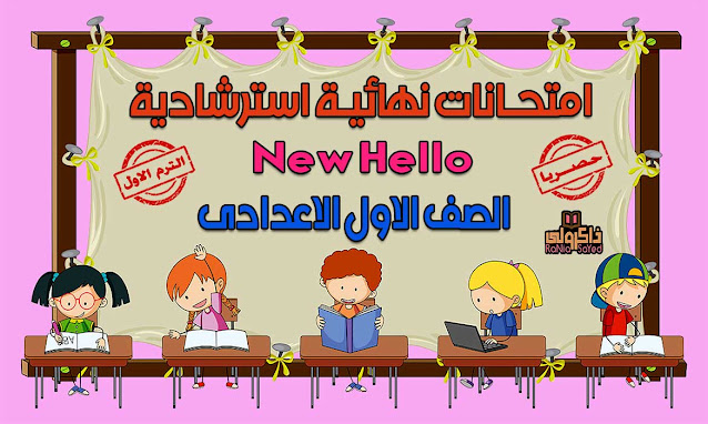 أقوى امتحانات لغة انجليزية للصف الاول الاعدادى ترم اول 2021