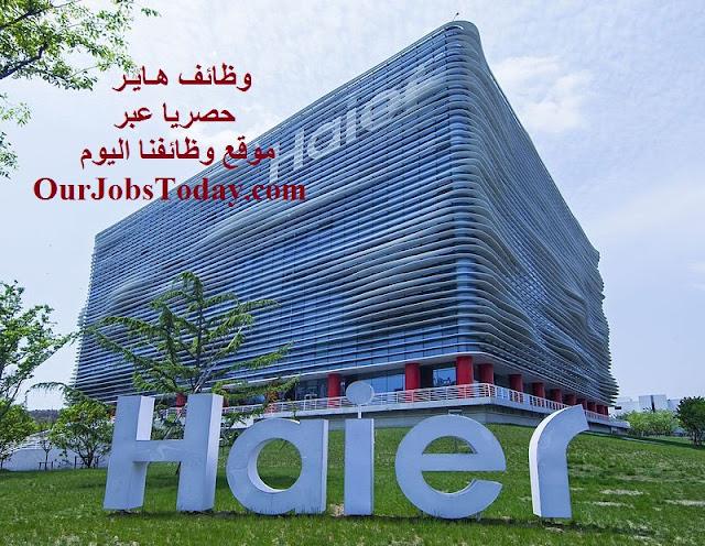 وظائف خالية بشركة هاير Haier الصينية للعمل بالقاهرة والمحافظات