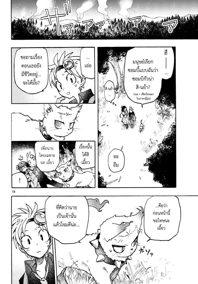 อ่านการ์ตูน Zomviguarna ตอนที่ 6 หน้าที่ 18