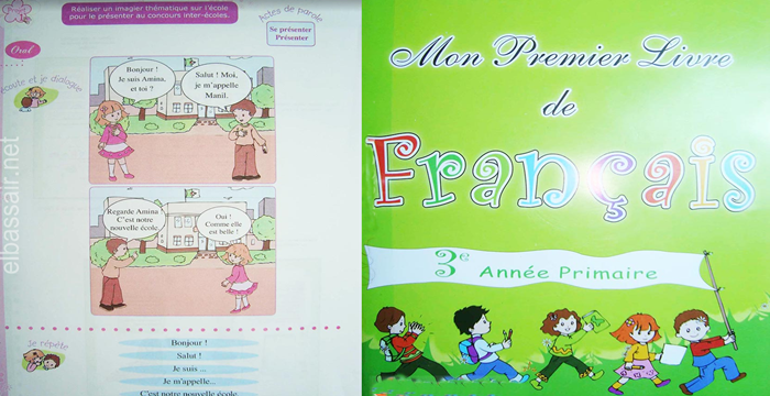 تحميل كتاب اللغة الفرنسية للسنة الثالثة إبتدائي Mon Premier