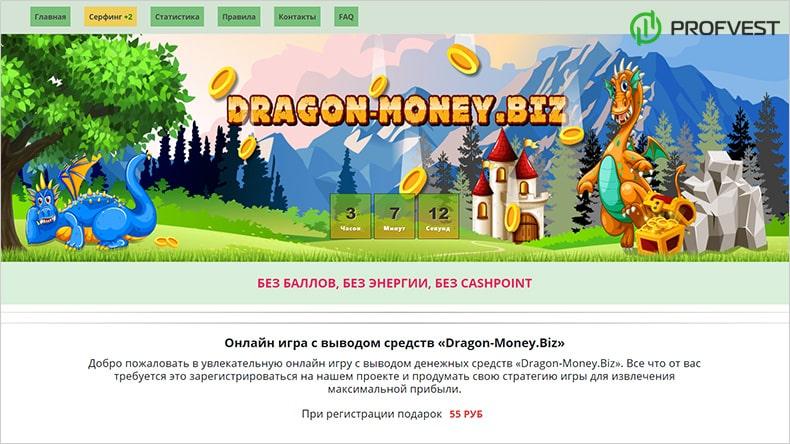 Dragon-Money обзор и отзывы экономической игры