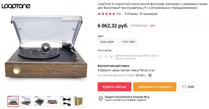 LoopTone 3-скоростной классический фонограф граммофон с ременным приводом Виниловый проигрыватель LP с 2 встроенными стереодинамиками