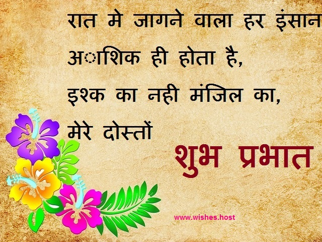 good morning quotes inspirational in hindi sms