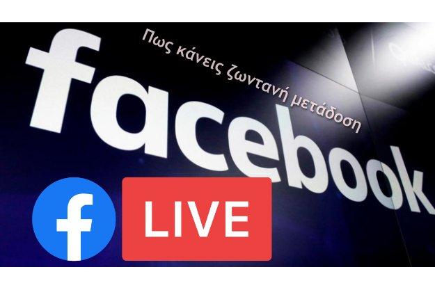 Πως κάνεις Live μετάδοση στο Facebook