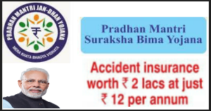 प्रधानमंत्री सुरक्षा बीमा योजना क्या है । सम्पूर्ण जानकारी, ऑनलाइन फॉर्म और आवेदन कैसे करें हिंदी में!