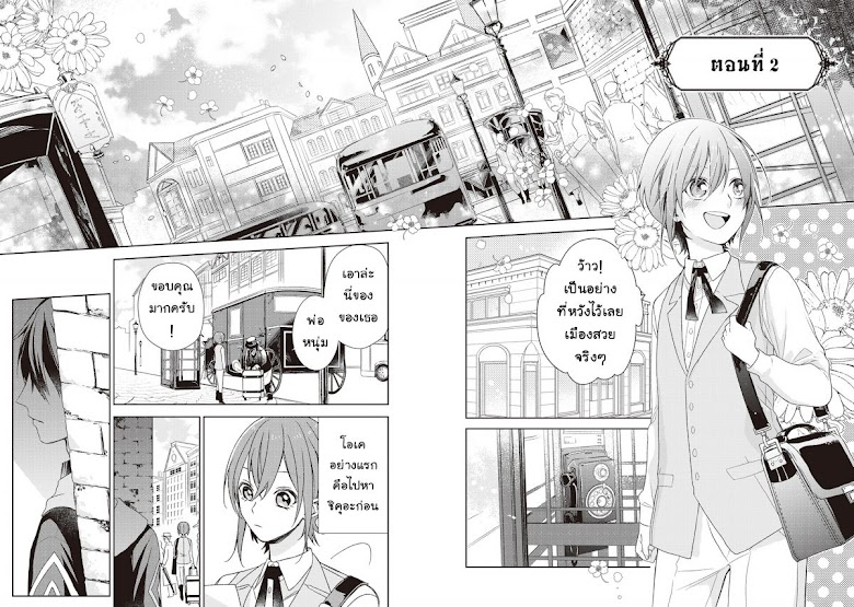 Wakeari Madoushi wa Shizuka ni Kurashitai - หน้า 2