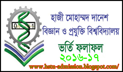 HSTU Admission Test Result 2016-17