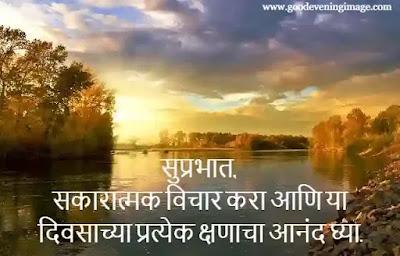 good morning marathi photos