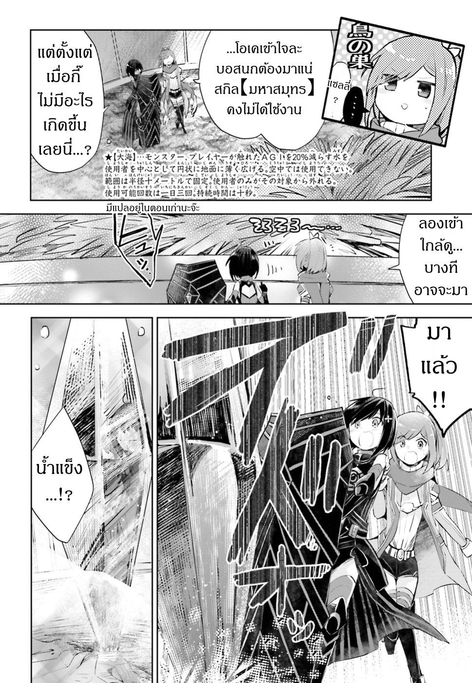 อ่านการ์ตูน Itai no wa Iya nanode Bogyo-Ryoku ni Kyokufuri Shitai to Omoimasu ตอนที่ 11 หน้าที่ 16