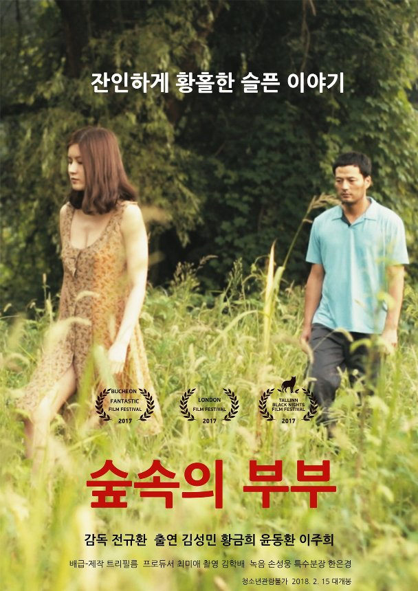 Sinopsis The End / Supsokui Bubu / 숲속의 부부 (2017) - Film Korea Selatan
