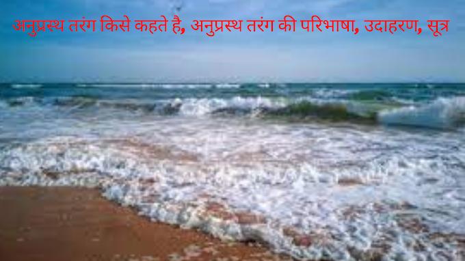अनुप्रस्थ तरंग किसे कहते है, अनुप्रस्थ तरंग की परिभाषा, उदाहरण, सूत्र  (transverse wave in Hindi )