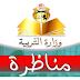 وزارة التربية : مناظرة لاعادة توظيف 2000 معلم و1200 أستاذ تعليم ثانوي