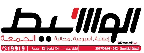 وسيط الأسكندرية عدد الجمعة 6 يناير 2016 م