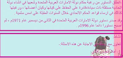 حل درس دستور دولة الامارات العربية درسات اجتماعية للصف التاسع الفصل الاول