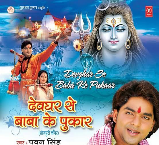 Bane bane ghumatare gauri betauwa|Bhojpuri kanwar song|Pawan singh|