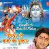 Bane bane ghumatare gauri betauwa-Bhojpuri kanwar song-Pawan singh-Lyrics-mp3 download