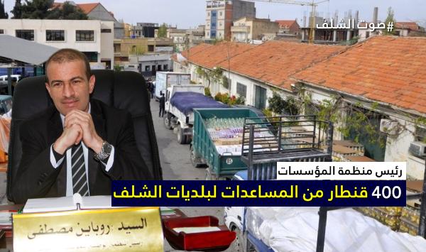 روباين : 400 قنطار من المساعدات موجهة لبلديات الشلف