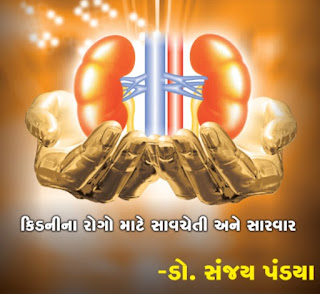 Information about All kidney diseases and treatment