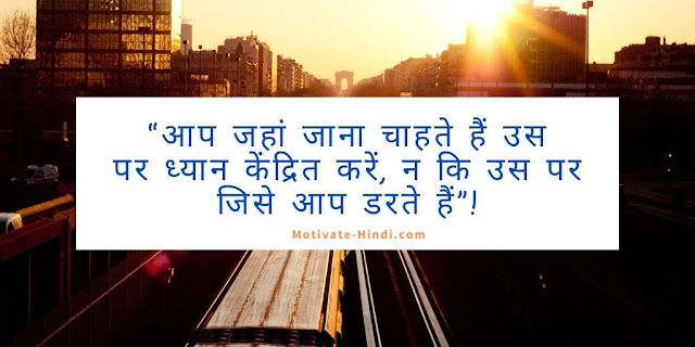 Hindi Thoughts for Students