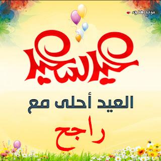 العيد احلى مع راجح