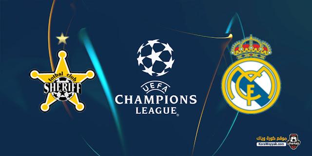 نتيجة مباراة ريال مدريد وشيريف اليوم 28 سبتمبر 2021 في دوري أبطال أوروبا
