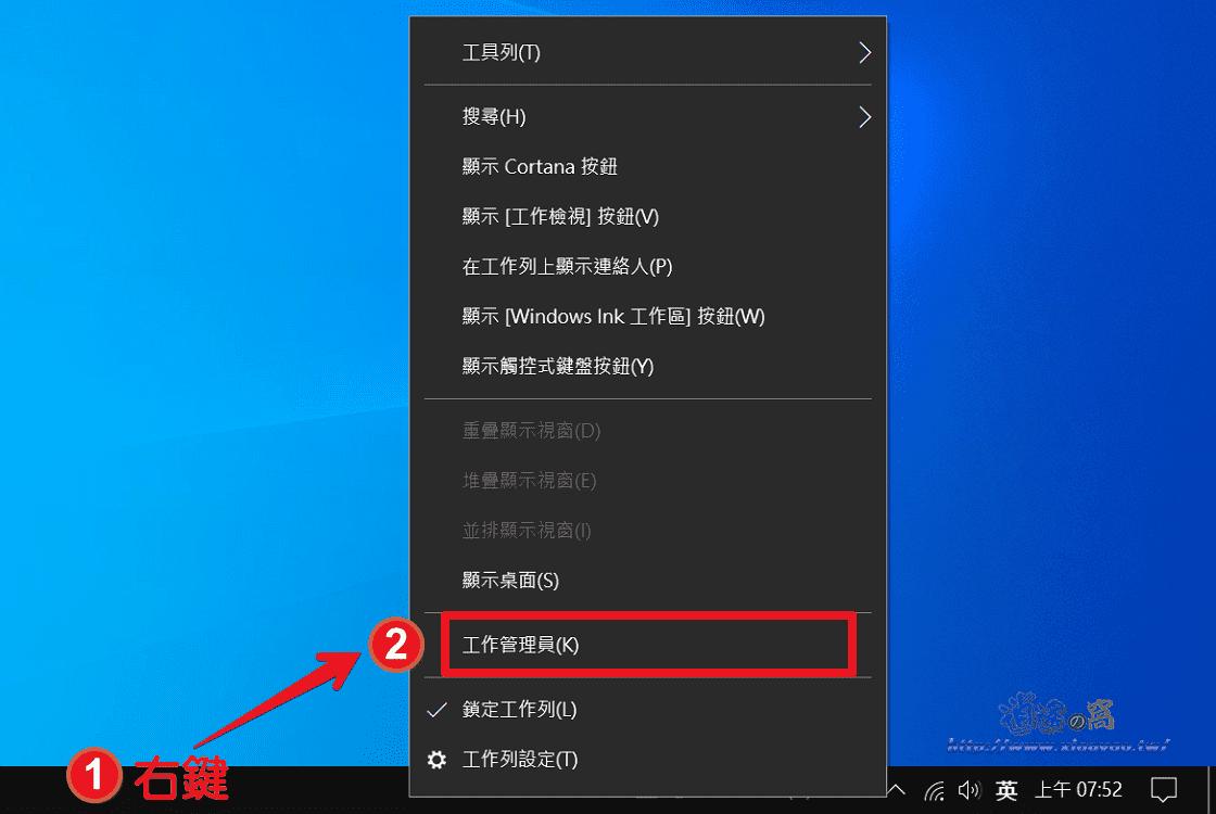 Windows10管理隨開機啟動的應用程式